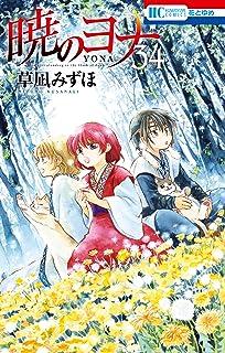 暁のヨナ 34 (花とゆめコミックス)