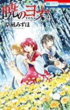 表紙: 暁のヨナ 34 (花とゆめコミックス) | 草凪みずほ
