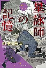 表紙: 星詠師の記憶 | 阿津川 辰海