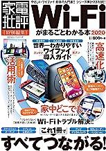 表紙: 100%ムックシリーズ Wi-Fiがまるごとわかる本 2020 (100%ムックシリーズ) | 晋遊舎