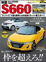 表紙: ニューカー速報プラス 第18弾 新型 ホンダS660 (CARTOP MOOK) | 交通タイムス社