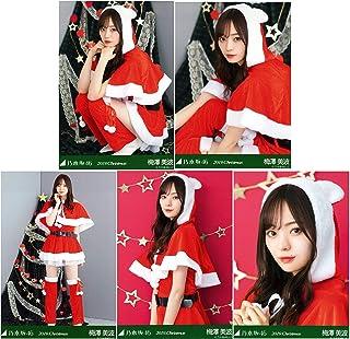 乃木坂46 WebShop限定 2019年12月個別生写真5枚セット クリスマス2019 梅澤美波...