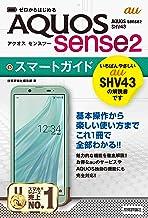 表紙: ゼロからはじめる au AQUOS sense2 SHV43  スマートガイド | 技術評論社編集部