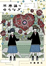 表紙: 不思議なゆうなぎ(1) (アフタヌーンコミックス) | 大庭直仁