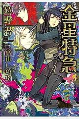 金星特急(5) (ウィングス・ノヴェル) Kindle版