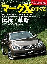 表紙: ニューモデル速報 第433弾 新型マークXのすべて | 三栄書房