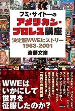 表紙: フミ・サイトーのアメリカン・プロレス講座 決定版WWEヒストリー 1963-2001   斎藤 文彦