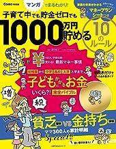 表紙: Como特別編集 子育て中でも貯金ゼロでも 1000万円貯める 10のルール   畠中 雅子