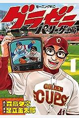 グラゼニ~パ・リーグ編~(1) (モーニングコミックス) Kindle版