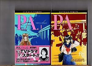 第1巻~第4巻(4冊セット)   P.A.(プライベートアクトレス)   赤石路代  プチコミフラワーコミックス  小学館