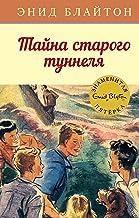 Тайна старого туннеля (Детский детектив. Знаменитая пятерка) (Russian Edition)