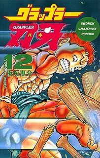 グラップラー刃牙 12 (少年チャンピオン・コミックス)