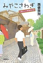 表紙: みやこさわぎ お蔦さんの神楽坂日記   西條 奈加