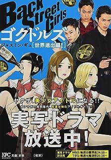 Back Street Girls ゴクドルズ 世界進出編! (講談社プラチナコミックス)