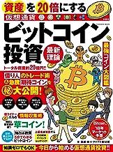 表紙: 資産を20倍にする ビットコイン投資 最新理論 (SPA!ムック)   クリプト取材班