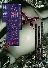 女神たちの館 (マドンナメイト文庫)