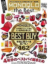 表紙: 100%ムックシリーズ MONOQLO the Best 2019~2020 | 晋遊舎