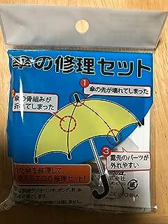 傘の修理セット