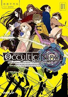 Occultic;Nine1 -オカルティック・ナイン- Occultic;Nine -オカルティック・ナイン- (オーバーラップ文庫)...