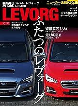 表紙: ニューカー速報プラス 第9弾 新型スバル・レヴォーグ完全版 (CARTOP MOOK) | 交通タイムス社