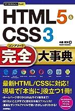 表紙: 今すぐ使えるかんたんPLUS+ HTML5&CSS3 完全大事典 | 中島 真洋