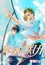 舞台に咲け! 連載版: 9 (ZERO-SUMコミックス)