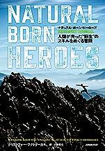 表紙: ナチュラル・ボーン・ヒーローズ 人類が失った野生のスキルをめぐる冒険   近藤 隆文