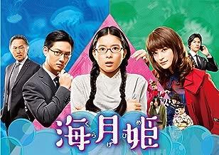 JAPANESE TV DRAMA Princess Kaizuki DVD-BOX (JAPANESE AUDIO , NO ENGLISH SUB.)