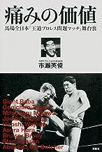 表紙: プロレス激活字シリーズvol.1 痛みの価値 馬場全日本「王道プロレス問題マッチ」舞台裏 | 市瀬英俊