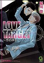 表紙: LOVE TARGET ~恋の弾丸~【イラスト入り】 (ガッシュ文庫) | 妃川 螢