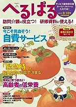 表紙: へるぱる 2020年9・10月 [雑誌] | へるぱる編集部
