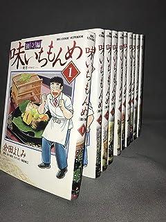 味いちもんめ 独立編 コミック 1-10巻セット (ビッグ コミックス)
