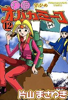 打姫オバカミーコ (12) (近代麻雀コミックス)