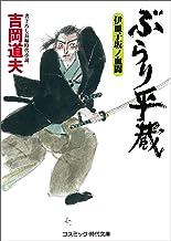 表紙: ぶらり平蔵 伊皿子坂ノ血闘 (コスミック時代文庫) | 吉岡道夫