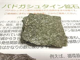 バドガシュタイン鉱石 クラス2 約0.4~1μSV/h未満 (約1kg詰め)