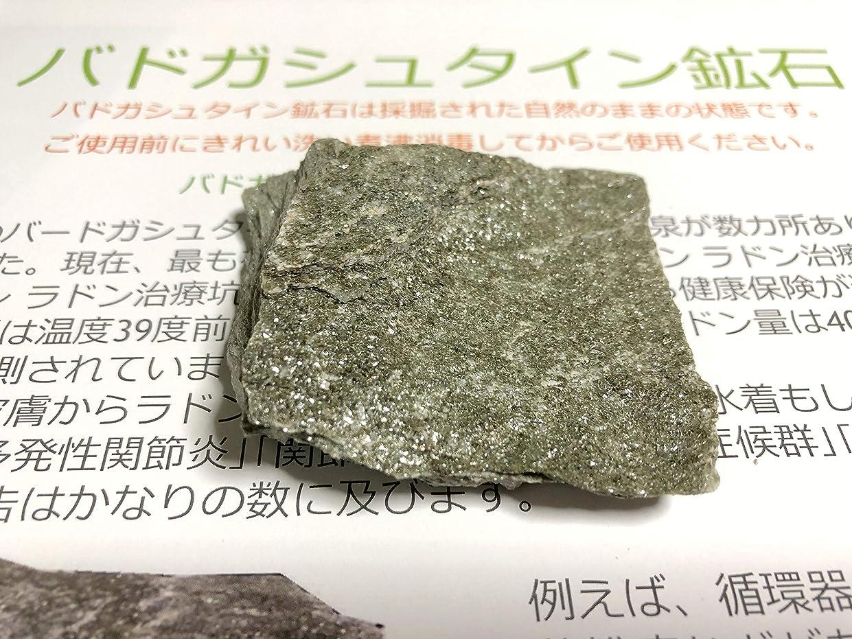 ホイール気楽な最適バドガシュタイン鉱石 クラス1 約0.4μSV/h未満 (約500g詰め)
