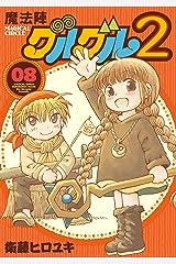 魔法陣グルグル2 (8) (デジタル版ガンガンコミックスONLINE) Kindle版