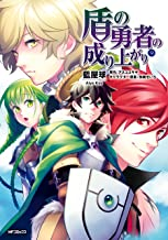表紙: 盾の勇者の成り上がり 9 (MFコミックス フラッパーシリーズ) | 藍屋球
