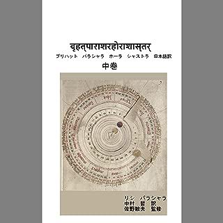 Brihat Parashara Hora Shastra Second Japanese translation (Japanese Edition)