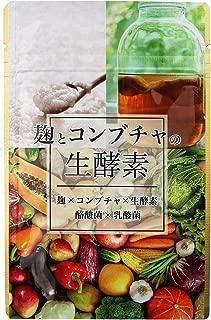 麹とコンブチャの生酵素 30日分