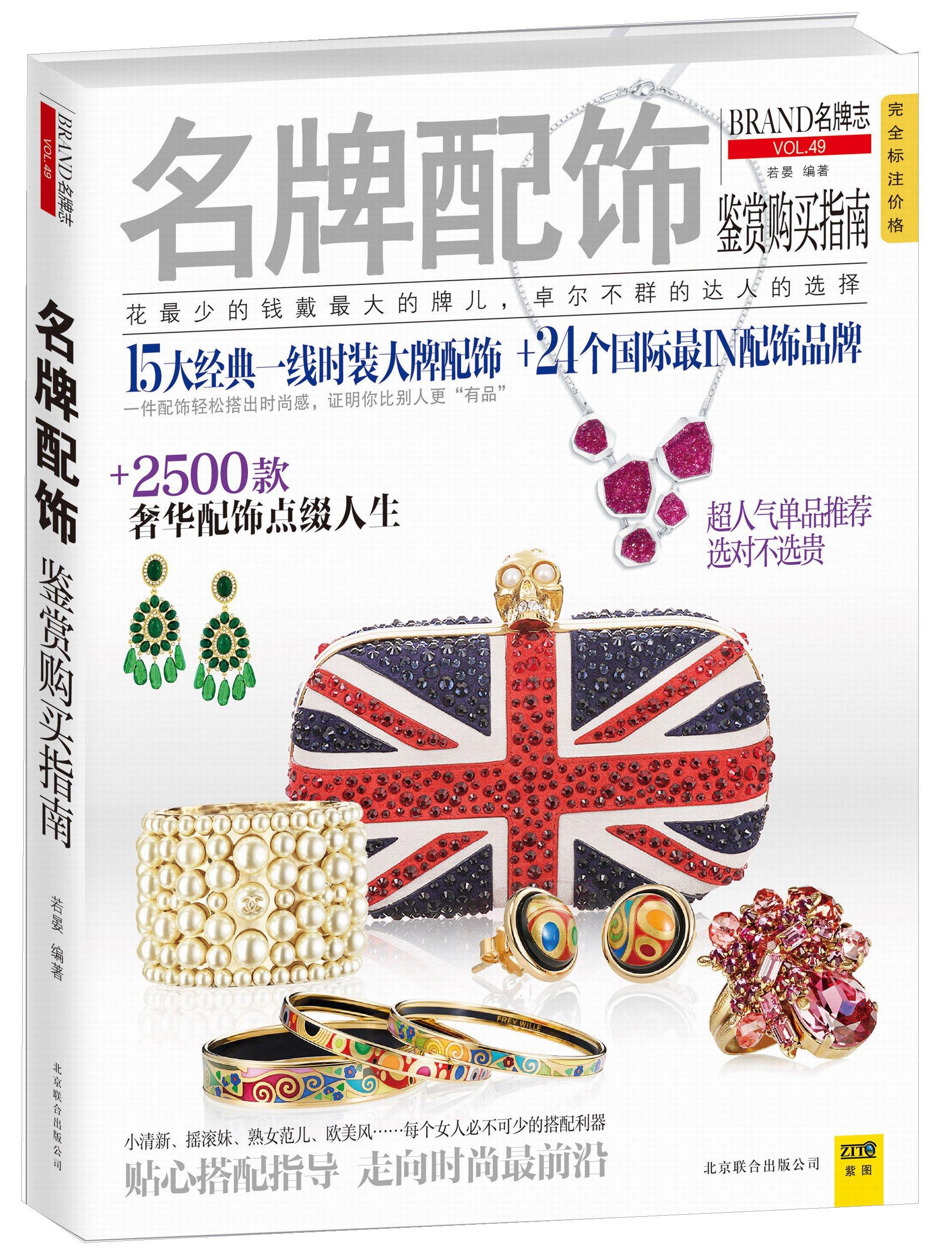 韓国の美的手作りシリーズ:古典的な韓国風アクセサリー