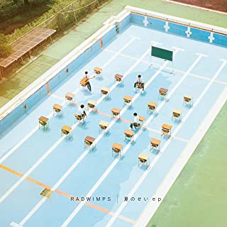 夏のせい ep (通常盤)