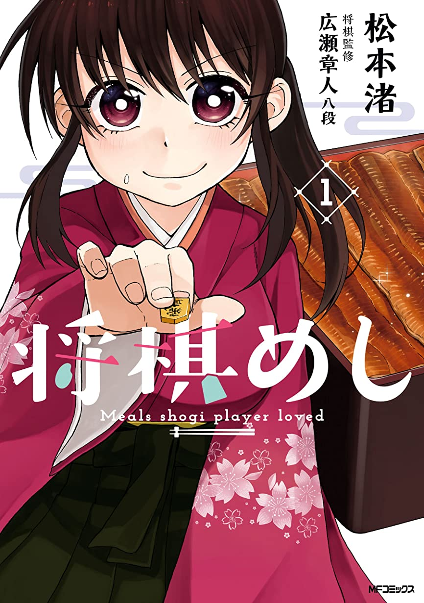奇跡仕事大騒ぎ将棋めし 1 (MFコミックス フラッパーシリーズ)
