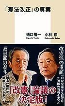 表紙: 「憲法改正」の真実 (集英社新書) | 小林節