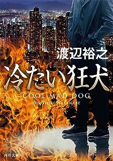 冷たい狂犬 (角川文庫)