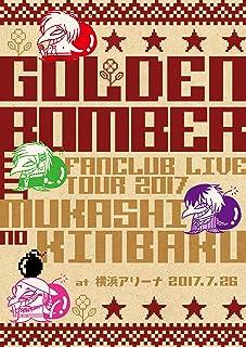ゴールデンボンバー ファンクラブ限定ツアー「MUKASHINO KINBAKU」 at 横浜アリーナ公演 2017.7.26...