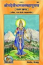 Shrimad Devibhagavat Mahapuran (Bhag-1) Vyakhyasahit Code 1897 Sanskrit Hindi (Hindi Edition)