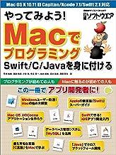 表紙: やってみよう! Macでプログラミング Swift/C/Javaを身に付ける(日経BP Next ICT選書)   日経ソフトウエア