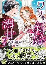 表紙: ワケあり新婚だけど溺甘です (乙女ドルチェ・コミックス)   七福 さゆり