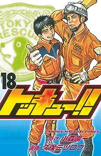 トッキュー!!(18) (週刊少年マガジンコミックス)